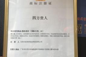 """热烈祝贺东莞市富贵莱信息科技旗下平台""""贵邦网""""公众号"""